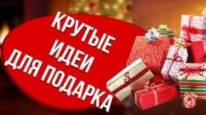 Купить подарок ребенку на Новый 2019 год