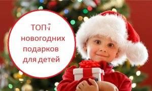 Какой купить подарок на Новый Год ребенку?