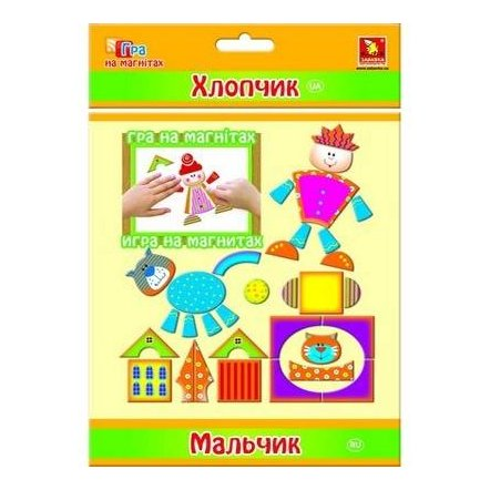 """Игры на магнитах """"Девочка"""", """"Мальчик"""" 1533, 1534 ТМ """"Забавка""""."""