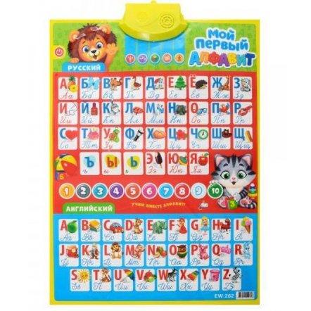 Плакат алфавит русский и английский язык+ цифры цвета стихи 262