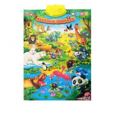 Плакат обучающий Веселый Зоопарк 265