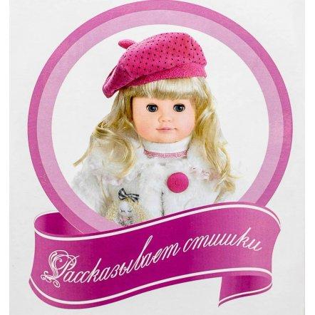 Кукла Настенька интерактивная говорит, моргает 543793-543794