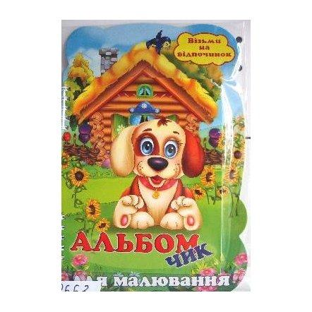 """Альбомчик для рисования """"Vladi Toys"""""""