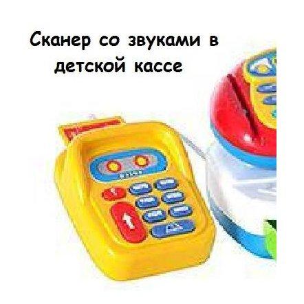 """Кассовый аппарат """"Мой магазин"""" с весами 7019 Joy Toy"""