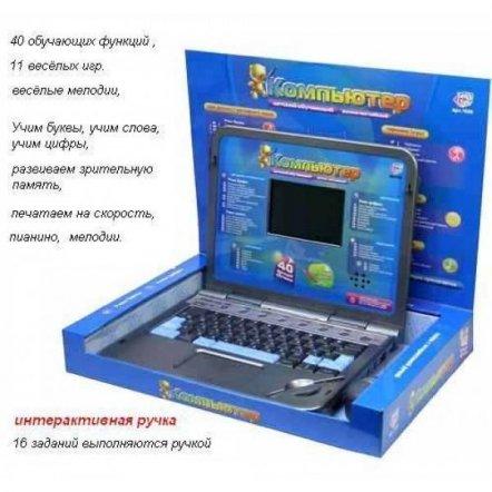 Ноутбук русско-английский 40 функций с мышкой 7026
