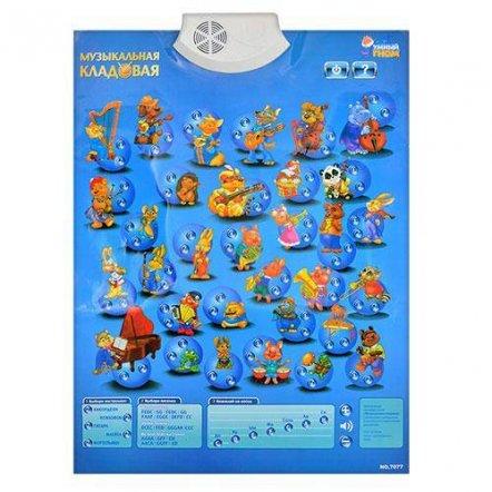 """Интерактивный плакат - веселый оркестр """"Музыкальная кладовая"""" 7077 Joy Toy"""