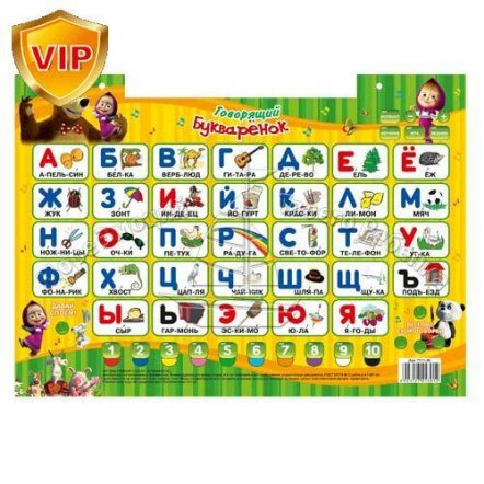 """Интерактивный плакат-досточка """"Букваренок"""" Маша и медведь 7171-2D Joy Toy"""