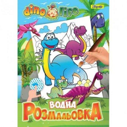 Раскраска водная Динозавры Dino life 742753 1Вересня