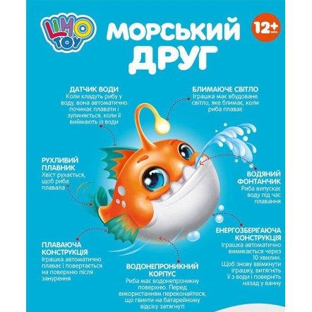 Рыбка для купания со светом подвижные детали 8103 LimoToy