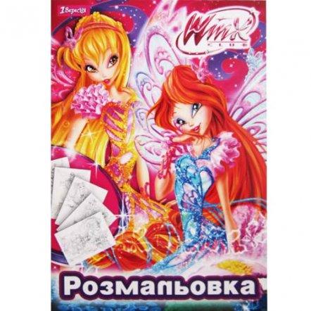 раскраска детская для девочек софия или барби формат а4 9003