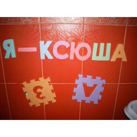 Коврик пазл мягкий Весёлый алфавит русский язык 0378