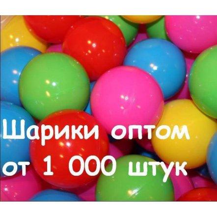 Шарики для сухого бассейна  оптом 7 см от 1000 штук АКЦИЯ!