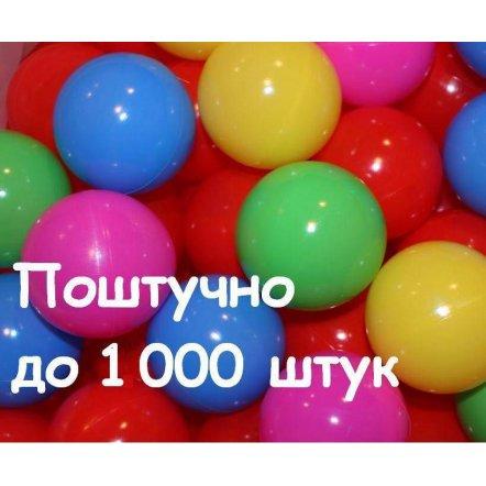 """Шарики для сухого бассейна мягкие  вакуумные """"Лучшие шарики"""" 7 см Украина"""