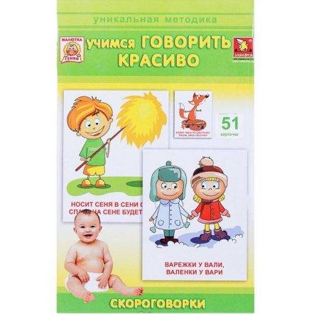 """Карточки Домана Чистоговорки """"Малютка гений"""" 1799 Забавка, Украина"""