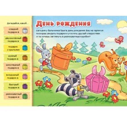 Книжка картонная с окошками Цвета 43 окошка 310877 Ранок