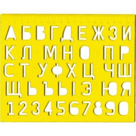"Трафарет ""Буквы и цифры"" 12С838-08 ТМ ""Луч"", Россия"