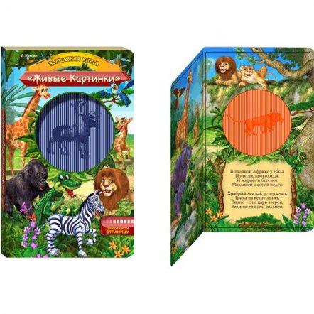 Волшебная книга-анимация Живые рисунки на украинском языке, Украина
