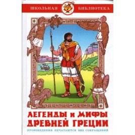 Книжка Легенды и мифы Древней Греции для детей 9785