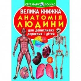 Книга большая Анатомия человека F00014783 Украина