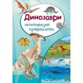 Книга Многоразовые супернаклейки F0001731 Украина