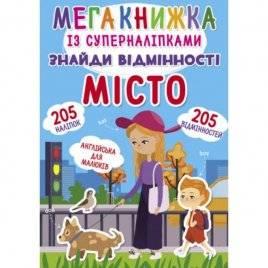 Книга с наклейками Найди отличия Город F00021871 Украина
