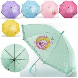 Зонт со свистком с оборкой 0208-1