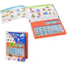 """Книга Азбука-планшет """"Учим буквы и слова"""" 0307"""