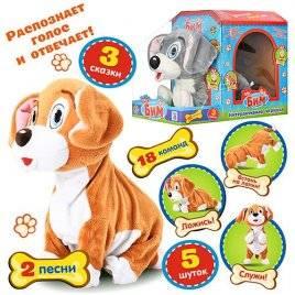 Собака мягкая игрушка Пес Бим 0803 Limo Toy