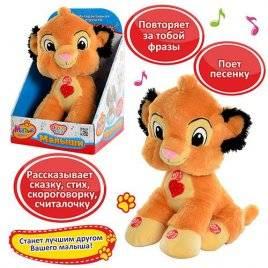 Интерактивная мягкая игрушка-повторюшка  со сказками и скороговорками Тигренок MP 0913