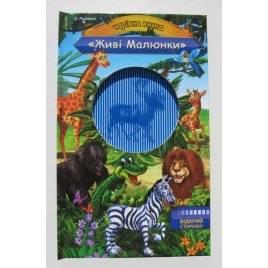 Волшебная книга-анимация Живые рисунки, Украина