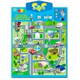 Интерактивный плакат Берегись автомобиля 1000 А S+S Toys