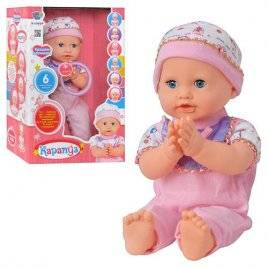 """Кукла  пупс """"Карапуз"""" поет песню и хлопает в ладоши 1258 Limo Toy русский язык"""