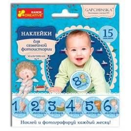 Наклейки для фотосессии с новорожденным мальчиком или девочкой от Гапчинской