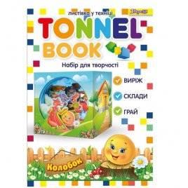 """Набор для творчества """"Tunnel book"""" """"Колобок""""/""""Теремок""""953002"""