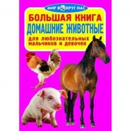 Книга большая Мир вокруг нас 22574 Украина