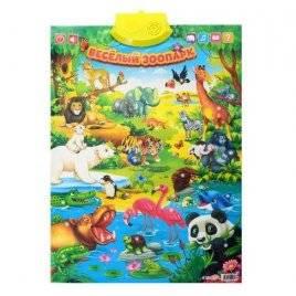 Интерактивный плакат обучающий Веселый Зоопарк 265