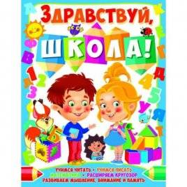 Книжка Здравствуй, школа 28353 Украина