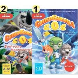Комикс о супергероях для детей 5-9 лет Суперкоманда SOS №1 ли №2  TM LUDUM 3548-52/51