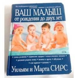 Книга Ваш малыш от рождения до двух лет Уильям и Марта Сирс 978