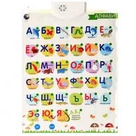 Интерактивный плакат двухсторонний с буквами и игрой F4-17