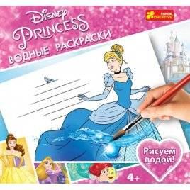 Раскраска водная Принцессы Диснея 4004-28-29
