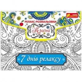 Раскраска Мечты/Украина/Животные 7 дней Релакса 4004-33 Ранок