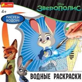Раскраска водная для детей Зверополис 4004-30
