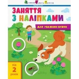 Книга Занятия с наклейками 40945 РАНОК