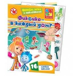Набор для творчества наклейки «Фиксики» 4206-25 Vladi Toys