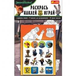 "Раскраска с наклейками ""Зверополис"" 5932-06/13174015 Ранок"