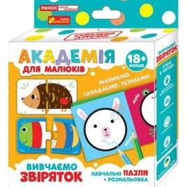 Пазлы с раскраской Академия для малышей Изучаем животных 6342/13152012