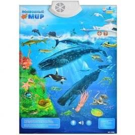 """Интерактивный плакат """"Подводный мир"""" 7096 Joy Toy"""