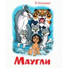 Книга Маугли Редьярд Киплинг 978597