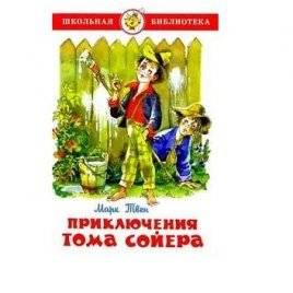 Книга Приключения Тома Сойера Марк Твен 9785